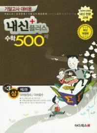 중3 수학 500제(상). 2: 이차방정식/이차함수(2019)(내신플러스)(개정판)