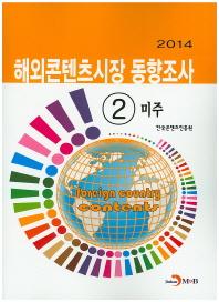 2014 해외콘텐츠시장 동향조사 2. 미주