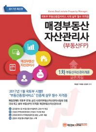 부동산FP 1차 부동산자산관리개론(매경부동산자산관리사)(2017)(개정판)