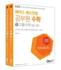 공무원 수학 세트(고등수학 상하 수학1 미적분과 통계 기본)(2014)