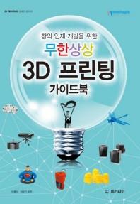 무한상상 3D 프린팅 가이드북