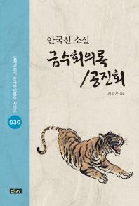 금수회의록/공진회(일제강점기 한국현대문학 시리즈 30)