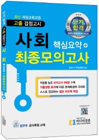 사회 핵심요약 + 최종모의고사(2018)