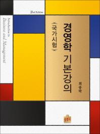 경영학 기본강의(국가시험)(2판) #