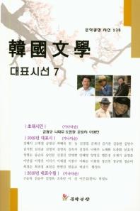 한국문학 대표시선. 7
