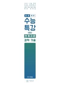 고등 과학 기술(2020)(2021 수능대비)(표준 수능특강 연계지문)
