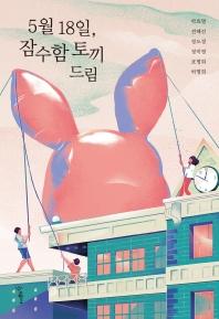 5월 18일, 잠수함 토끼 드림(우리학교 소설 읽는 시간)