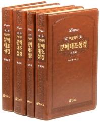 히브리어 분해대조성경 세트(전4권)