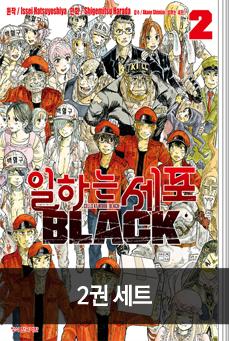 일하는 세포 BLACK 2권 세트