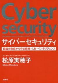 サイバ-セキュリティ 組織を脅威から守る戰略.人材.インテリジェンス
