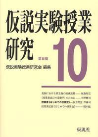 假說實驗授業硏究 第3期10