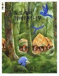 도도새와 카바리아나무(웅진책마을)