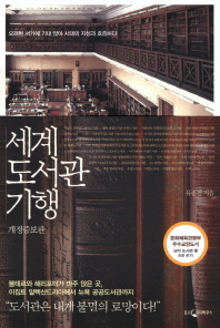 세계 도서관 기행(개정증보판)