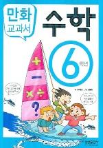 수학 6학년 (교과서 만화)