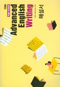 고등 심화영어작문 해설서(High School Advanced English Writing)(한상호외)(2015)