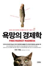 욕망의 경제학 [김영사(1-220023)]