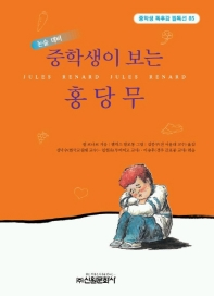 홍당무(중학생이 보는)(중학생독후감필독선 85)