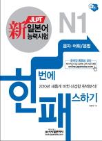 신 일본어능력시험 한번에 패스하기: N1 문자어휘 문법