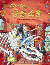 공룡 소동(마녀 위니의)(비룡소의 그림동화 229)(양장본 HardCover)