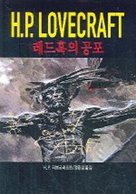 H.P. LOVECRAFT(레드훅의 공포)