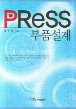 PRESS 부품설계