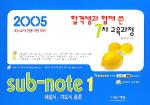 SUB NOTE 1(해설서 지도서 총론)(초등)(2005)