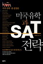 미국유학과 SAT전략(미국 유학 총 결정판)