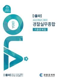 경찰실무종합 기출문제집(2021)(올라(OLA))