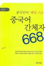 중국어 간체자 668(중국인이 매일 쓰는)