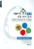 수학영재선발대비문제 수학적추론능력 I(에듀모아)