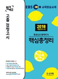 고졸 검정고시 핵심총정리 한권으로 합격하기(2019)(EBS 합격예감)