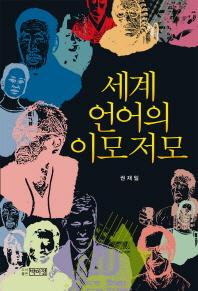 세계 언어의 이모저모