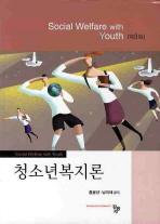 청소년복지론(3판)(양장본 HardCover)