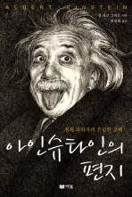 아인슈타인의 편지