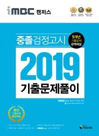 iMBC 캠퍼스 중졸 검정고시 기출문제풀이(2019)