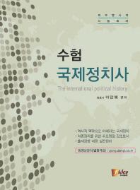 수험 국제정치사
