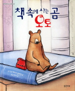 책 속에 사는 곰 오토(밝은미래 이야기 그림책 6)(양장본 HardCover)