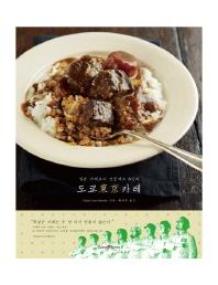 도쿄 카레(일본 카레요리 전문셰프 8인의)