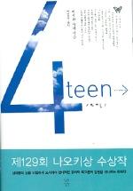4 TEEN(포틴)