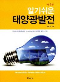 태양광발전(알기쉬운)(3판)