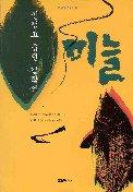 미늘 /서고(L4_05)/4,000원/중급