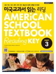 미국교과서 읽는 리딩 EASY. 3(CD1장포함)