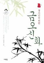금오신화(청소년을 위한)(책상 위 교양 14)