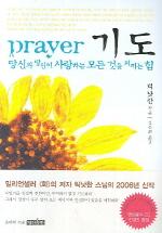기도 -틱낫한