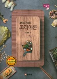 조리이론(호텔 외식사업의)(2판)