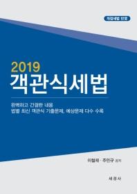 객관식 세법(2019)(개정판)