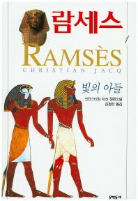 람세스. 1(문학동네 세계문학)