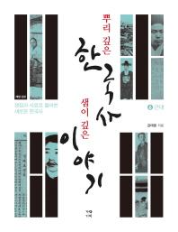 뿌리 깊은 한국사 샘이 깊은 이야기. 6: 근대(개정신판)