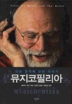 뮤지코필리아 - 뇌와 음악에 관한 이야기 (양장본)▼/알마[1-320007]