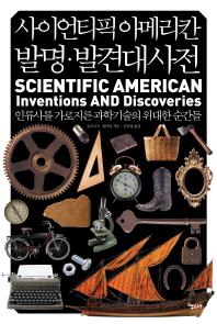 사이언티픽 아메리칸 발명 발견대사전